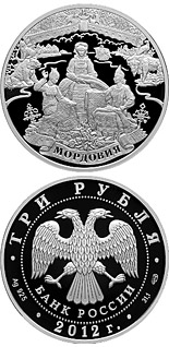 3 ruble coin Millennium of the Unity of Mordovian People with the Peoples of Russian State | Russia 2012