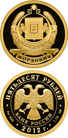 Image of 50 rubles coin – Millennium of the Unity of Mordovian People with the Peoples of Russian State | Russia 2012.  The Gold coin is of Proof quality.