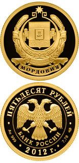 50 ruble coin Millennium of the Unity of Mordovian People with the Peoples of Russian State | Russia 2012