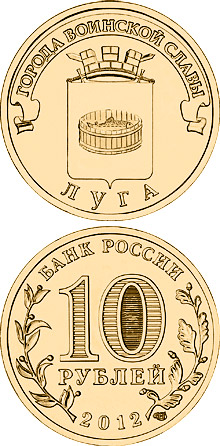 Image of 10 rubles coin - Luga | Russia 2012.  The Brass coin is of UNC quality.