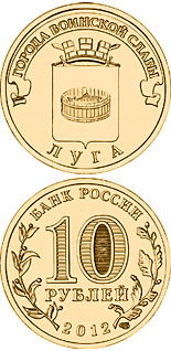 10 ruble coin Luga | Russia 2012
