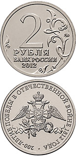 2 ruble coin The Bicentenary of Russia's Victory in the Patriotic War of 1812 | Russia 2012