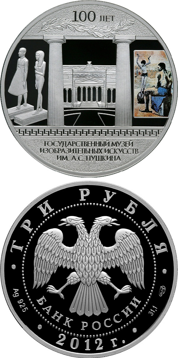 Image of 3 rubles coin - The Centenary of the Pushkin State Museum of Fine Arts in Moscow | Russia 2012.  The Silver coin is of Proof quality.