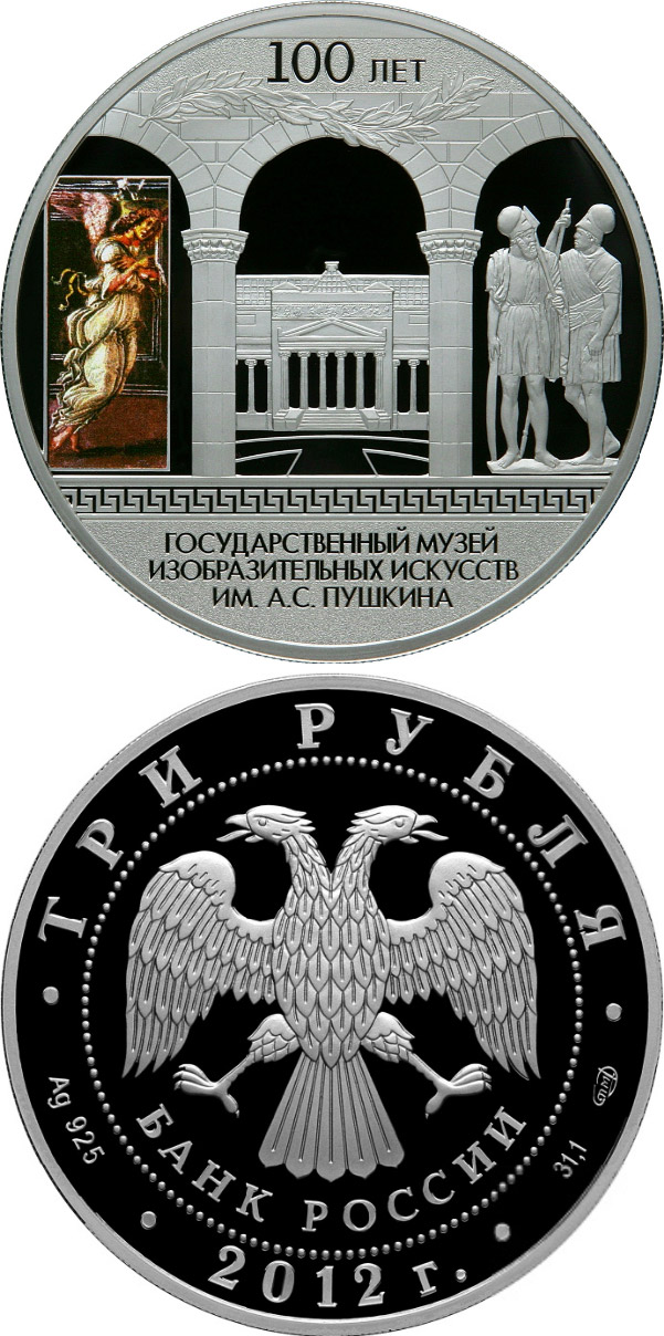 Image of 25 rubles coin - The Centenary of the Pushkin State Museum of Fine Arts in Moscow | Russia 2012