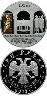25 ruble coin The Centenary of the Pushkin State Museum of Fine Arts in Moscow | Russia 2012