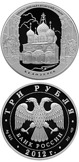 3 ruble coin The Savior's Transfiguration Cathedral, the town of Belozersk, Vologda Region | Russia 2012