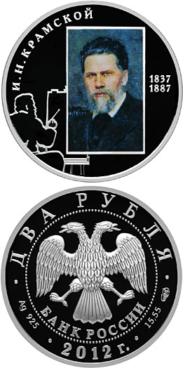 Image of 2 rubles coin - Painter I.N. Kramskoy – the 175 th Anniversary of the Birthday (8.06.1837) | Russia 2012.  The Silver coin is of Proof quality.