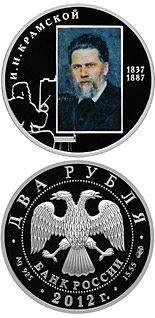 2 ruble coin Painter I.N. Kramskoy – the 175 th Anniversary of the Birthday (8.06.1837) | Russia 2012