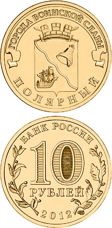 Image of 10 rubles coin - Polyarny | Russia 2012