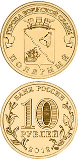 10 ruble coin Polyarny | Russia 2012