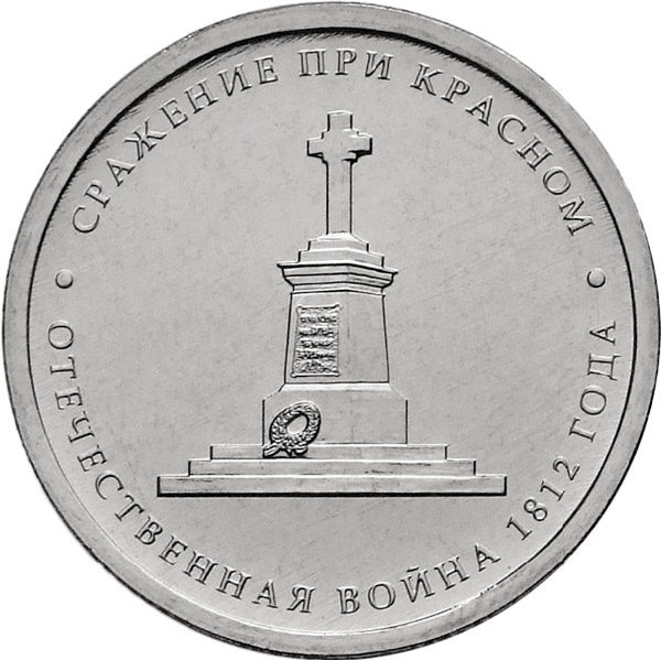 Image of 5 ruble coin Battle of Krasny | Russia 2012.  The Nickel coin is of UNC quality.