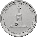 5 ruble coin Battle of Krasny | Russia 2012