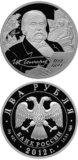 2 ruble coin Writer I.A. Goncharov – the Bicentenary of the Birthday | Russia 2012
