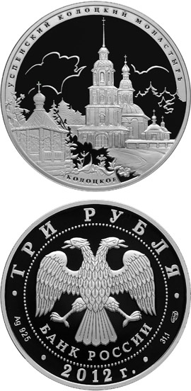 Image of 3 rubles coin - The Kolotsky Assumption Monastery, Mozhaisk District of Moscow Region | Russia 2012.  The Silver coin is of Proof quality.