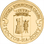 10 ruble coin Rostov-on-Don | Russia 2012