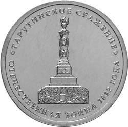 Image of a coin 5 rubles | Russia | Battle of Tarutino | 2012