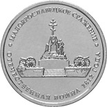 5 rubles Battle of Maloyaroslavets - 2012 - Series: Battles and Significant Events of the Patriotic War of 1812 - Russia