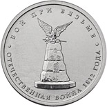 5 rubles Battle of Vyazma - 2012 - Series: Battles and Significant Events of the Patriotic War of 1812 - Russia