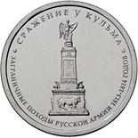 5 rubles Battle of Kulm - 2012 - Series: Battles and Significant Events of the Patriotic War of 1812 - Russia
