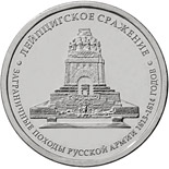 5 rubles Battle of Leipzig - 2012 - Series: Battles and Significant Events of the Patriotic War of 1812 - Russia
