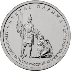 Image of 5 rubles coin - Capture of Paris | Russia 2012.  The Nickel coin is of UNC quality.