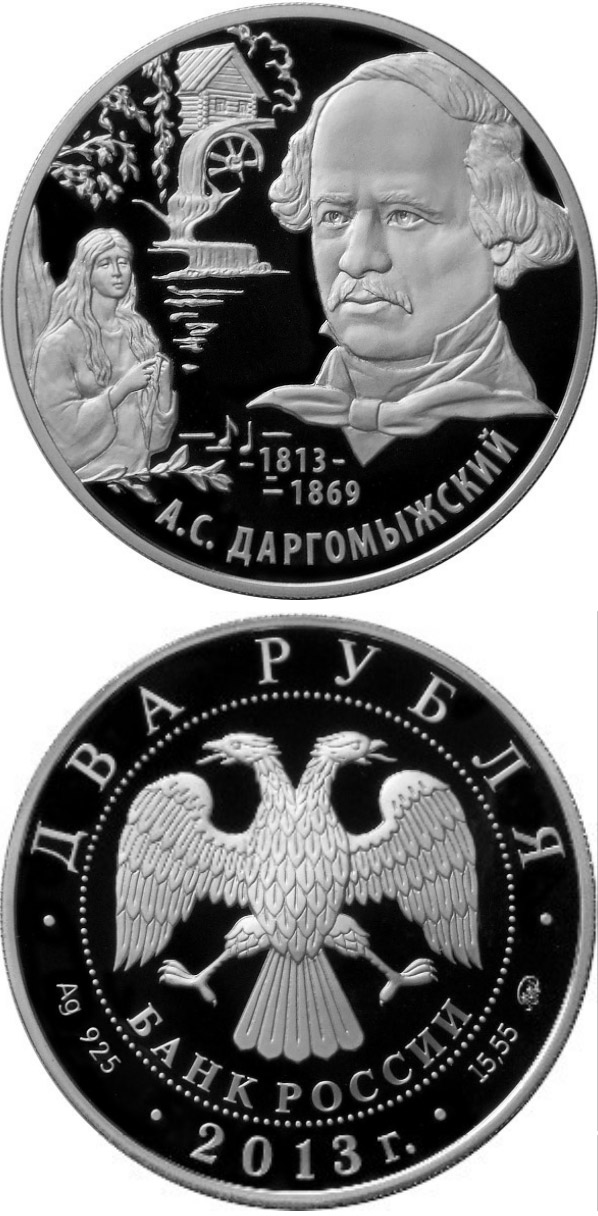 Image of 2 rubles coin - Composer A.S. Dargomyzhsky - Bicentenary of the Birthday | Russia 2013.  The Silver coin is of Proof quality.