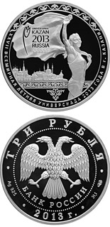 3 ruble coin The XXVII World Summer Universiade of 2013 in the City of Kazan | Russia 2013