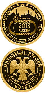 50 ruble coin The XXVII World Summer Universiade of 2013 in the City of Kazan | Russia 2013