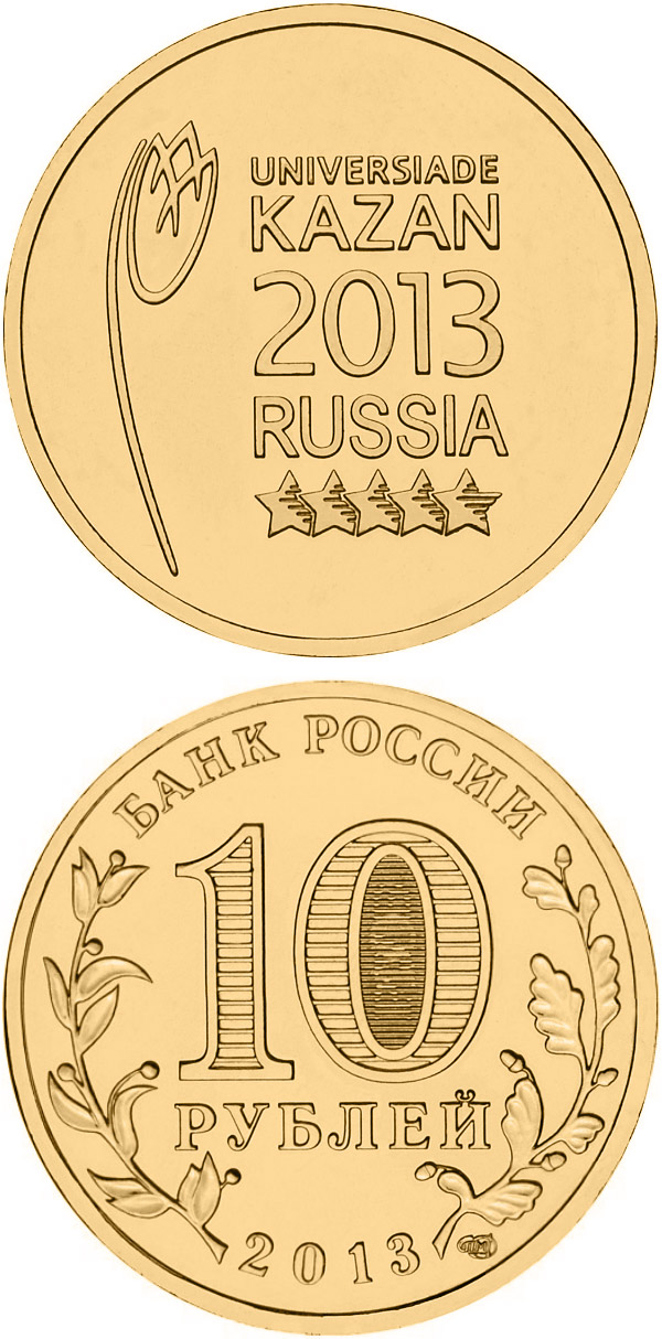 Image of a coin 10 rubles | Russia | Logotype and Emblem of the Universiade | 2013