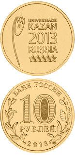 10 ruble coin Logotype and Emblem of the Universiade | Russia 2013