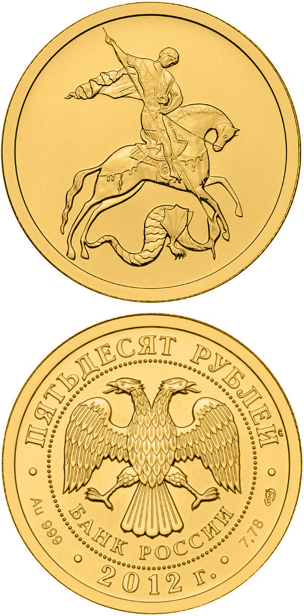 Image of 50 ruble coin Saint George the Victorious | Russia 2013.  The Gold coin is of UNC quality.