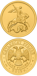 50 ruble coin Saint George the Victorious | Russia 2013
