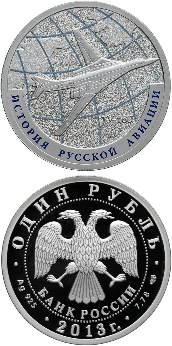 Image of 1 ruble coin - Tu-160 | Russia 2013.  The Silver coin is of Proof quality.
