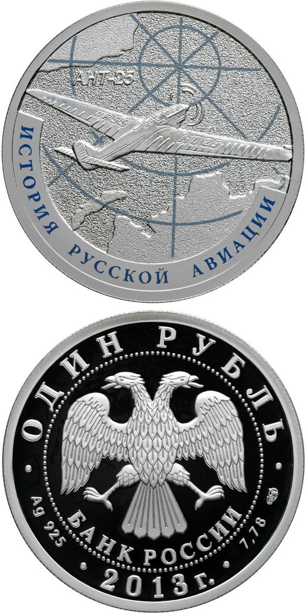 Image of 1 ruble coin - ANT-25 | Russia 2013.  The Silver coin is of Proof quality.