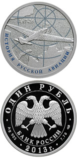 1 ruble ANT-25 - 2013 - Series: The History of the Russian Aviation - Russia