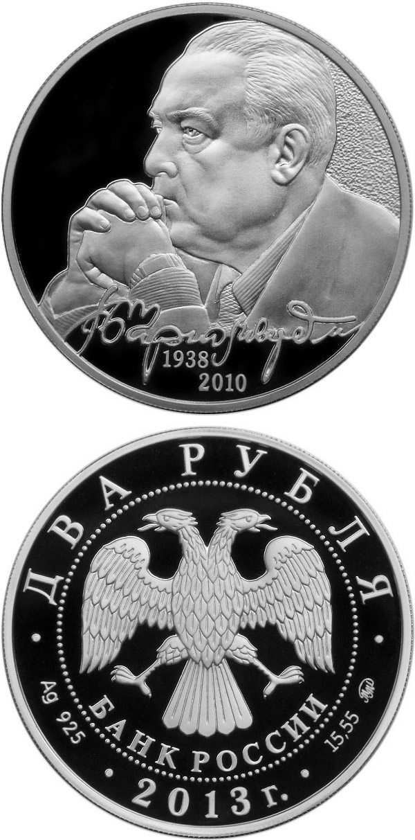 Image of 2 rubles coin - V.S. Chernomyrdin - the 75th Anniversary of the Birthday | Russia 2013.  The Silver coin is of Proof quality.