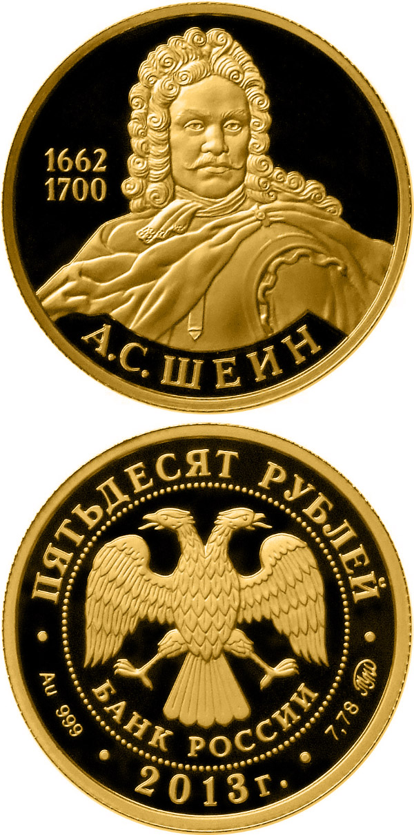 Image of 50 ruble coin A.S. Shein | Russia 2013.  The Gold coin is of Proof quality.