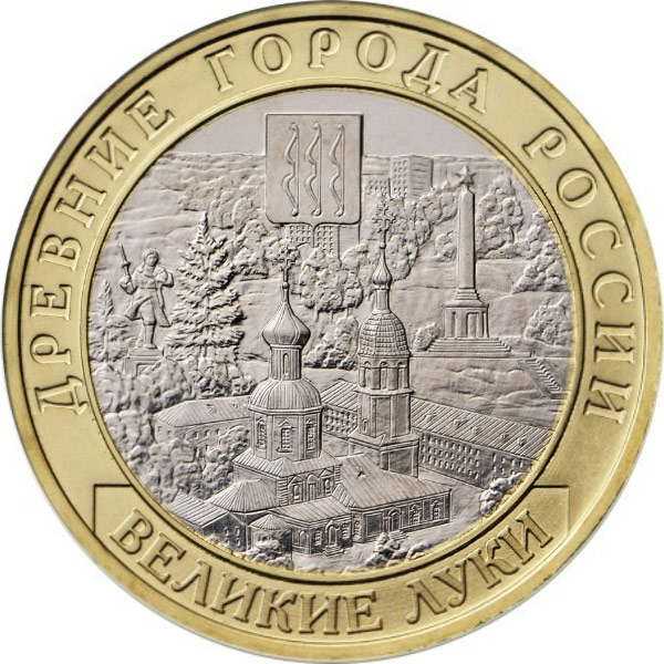 Image of 10 rubles coin - Velikiye Luki, Pskov Region  | Russia 2016.  The Bimetal: CuNi, Brass coin is of UNC quality.