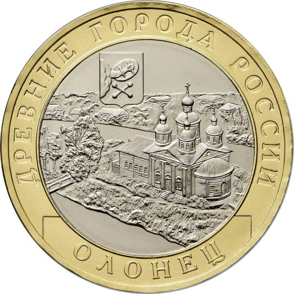 Image of 10 rubles coin - Olonets, the Republic of Karelia | Russia 2017.  The Bimetal: CuNi, Brass coin is of UNC quality.