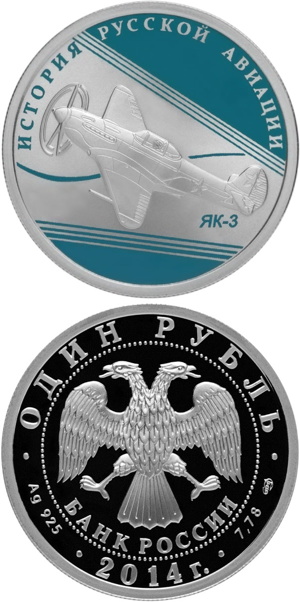 Image of 1 ruble coin - YAK-3  | Russia 2014.  The Silver coin is of Proof quality.