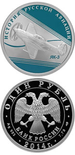 1 ruble coin YAK-3  | Russia 2014