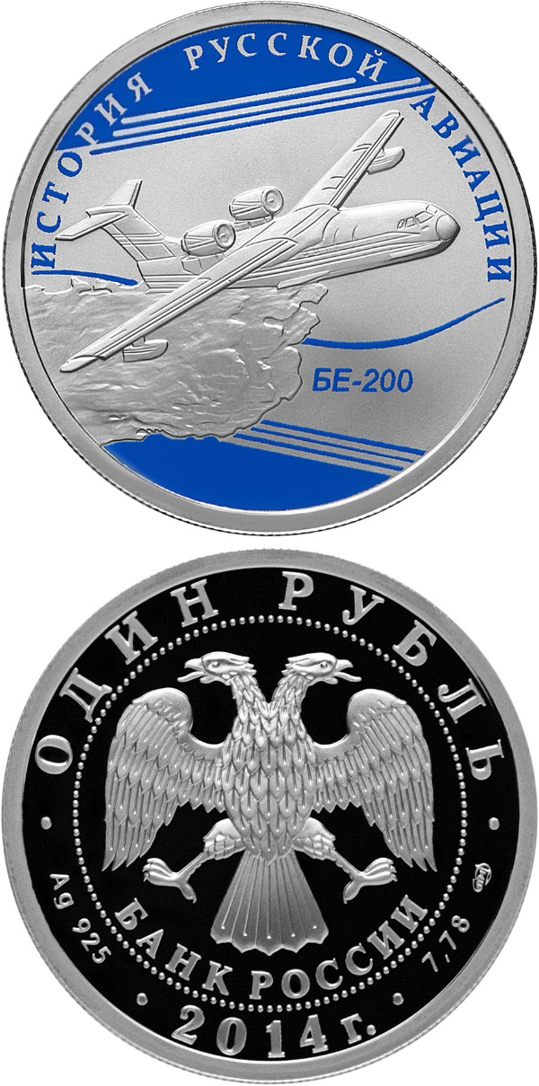 Image of 1 ruble coin - BE-200  | Russia 2014.  The Silver coin is of Proof quality.