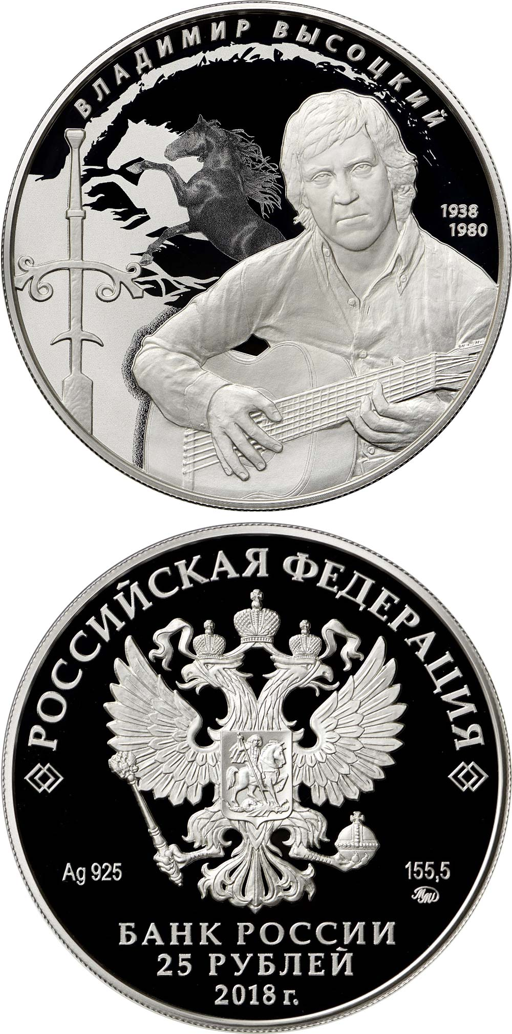 Image of 25 rubles coin - 80th Anniversary of the birth of Vladimir Vysotsky | Russia 2018.  The Silver coin is of Proof quality.