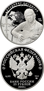 25 ruble coin 80th Anniversary of the birth of Vladimir Vysotsky | Russia 2018