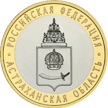 Image of 10 rubles coin - The Astrakhan Region  | Russia 2008.  The Bimetal: CuNi, Brass coin is of UNC quality.