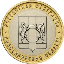 Image of 10 rubles coin - The Novosibirsk Region  | Russia 2007.  The Bimetal: CuNi, Brass coin is of UNC quality.