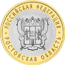 Image of 10 rubles coin - The Rostov region  | Russia 2007.  The Bimetal: CuNi, Brass coin is of UNC quality.