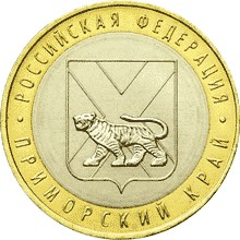 Image of 10 rubles coin - Maritime Territory  | Russia 2006.  The Bimetal: CuNi, Brass coin is of UNC quality.