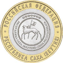 10 ruble coin Republic of Sakha (Yakutia)  | Russia 2006