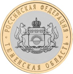 10 ruble coin Tyumen Region  | Russia 2014